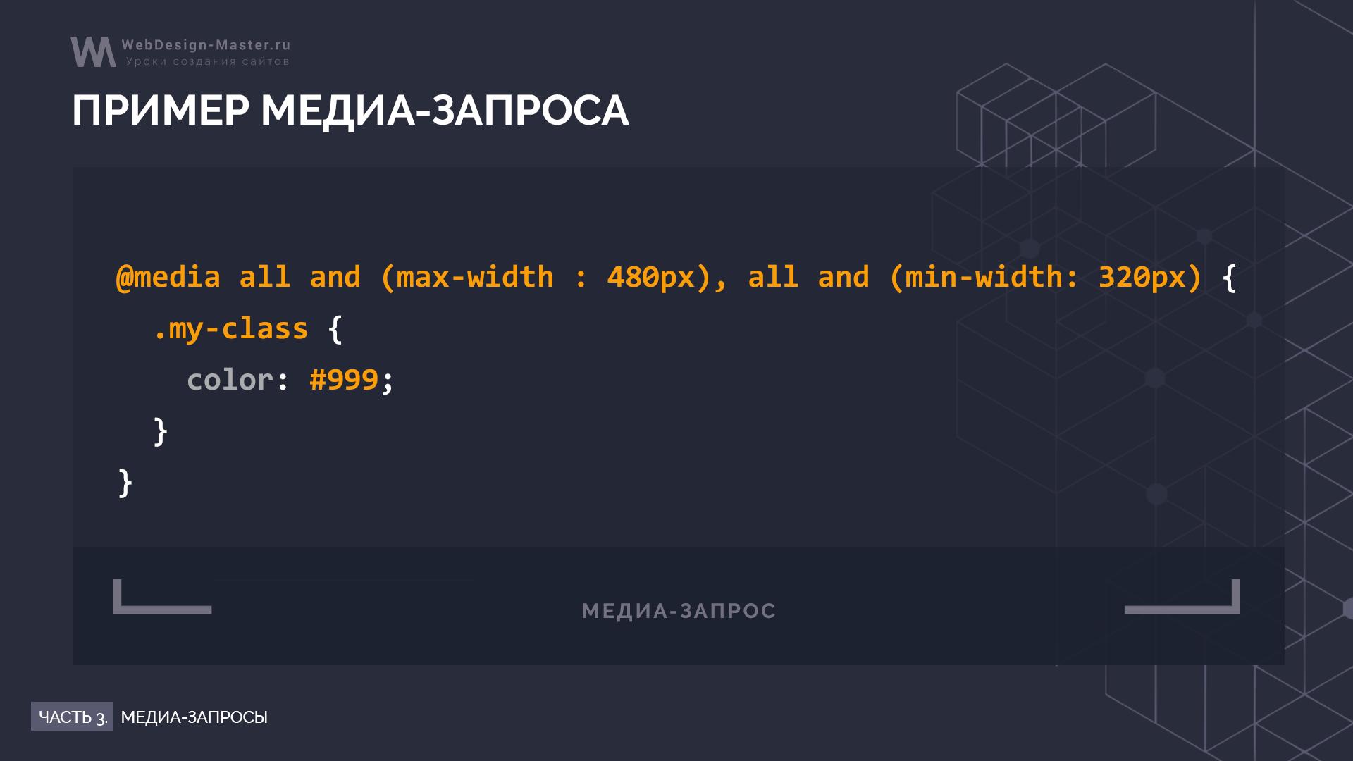 Пример Медиа-запроса в CSS